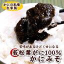訳あり・若松葉がに(水ガニ)100%使用!純正「かにみそ」【冷凍】(約80g入)※苦味が少々強いので、お安くしております。 (蟹みそ・かに味噌)