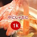 生ズワイガニポーション(むき身)【冷凍】3L 約1kg(40本入)蟹・棒身・ずわい