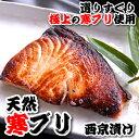 自家製!10キロ以上のよく肥えた最高の天然寒ブリ西京漬け【冷...