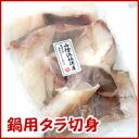 鍋用・カット済・たら切身【生・バラ冷凍】約500g入り【浜坂産】(真鱈・タラ・魚すき)