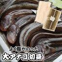 アナゴ切身(生冷凍) 約230-260g程度 【浜坂産】 (あなご)