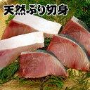 天然 ぶり切り身【冷凍】(3切れ)【浜坂産】(ブリ・鰤・切身)