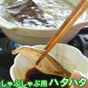 しゃぶしゃぶ用ハタハタ(冷凍)約100g 約2人前(浜坂産)...