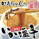 魚屋かあちゃんのいか塩辛(赤イカ)約120g入【浜坂産】[添加物未使用]ワンランク上の逸品