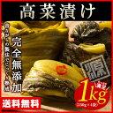 高菜漬け 1kg(250g×4袋)