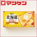 北海道十勝バター 明治 200g×12箱(ケース)