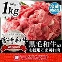宮崎牛 こま切れ肉 A3ランク 1kg(500g×2)