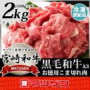 宮崎和牛 こま切れ肉 A3ランク まとめ買いセット 2kg(500×4)