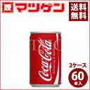 【送料無料】※1本あたり約61円※【2ケースセット】コカ・コーラ160ml缶 コカ・コーラ【60本入】