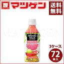 ピンクグレープフルーツブレンド ミニッツメイド コカコーラ 〈350mL PET×72本入〉【3ケース】