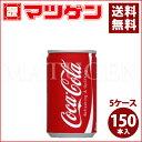 【送料無料】※1本あたり約56円※【5ケースセット】コカ・コーラ160ml缶 コカ・コーラ【150本入】