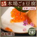 本場のごま豆腐(みそだれ付)お試しセット 【予約商品】※2月下旬以降、注文受付順に順次出荷