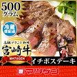 宮崎牛 宮崎牛 イチボステーキ 500g (100g×5枚)【冷蔵便】