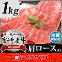 宮崎産牛 肩ロース A3ランク 1kg