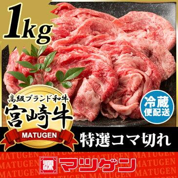 宮崎牛 特撰コマ切れ肉 A4ランク 1kg
