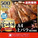 宮崎牛 上バラ 焼肉用 A4 500g