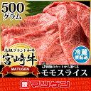 宮崎牛 牛肉 特撰モモスライスA4ランク 5種から選べるスライス 500g