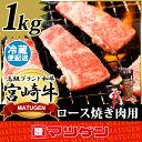 宮崎牛 ロース 焼肉用 A4ランク 1kg