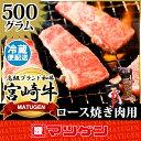 宮崎牛 ロース 焼肉用 A4ランク 500g...
