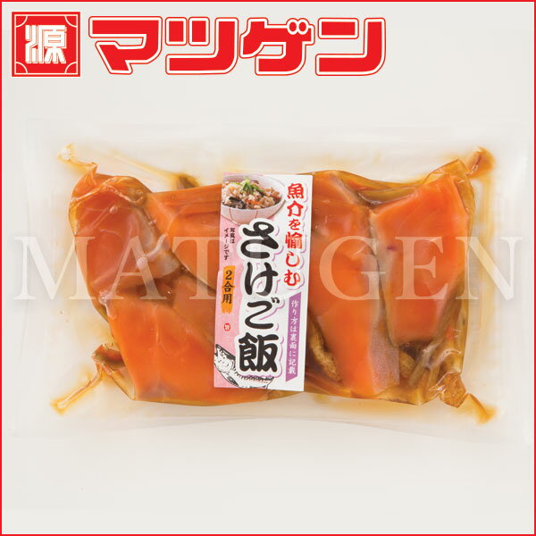 炊き込みご飯の素(鮭)の商品画像