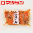 炊き込みご飯の素(鮭)