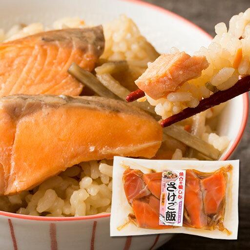 炊き込みご飯の素(鮭)の紹介画像2