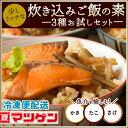 少しリッチな炊き込みご飯の素3種お試しセット 魚介を愉しむ! (カキ・たこ・鮭)