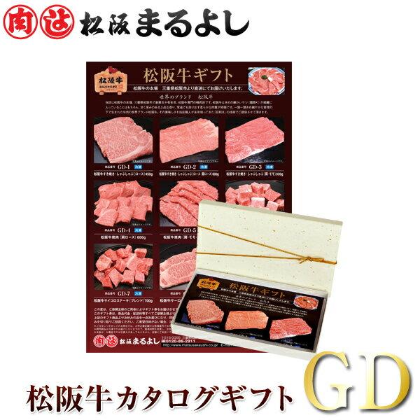 松阪牛 (松坂牛) ギフト券 GDタイプ 送料無...の商品画像