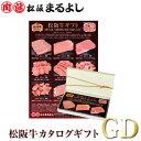 松阪牛 まるよし カタログ ギフト券 GDタイプ送料無料 15000円