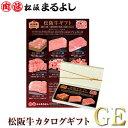 松阪牛 まるよし カタログ ギフト券 GEタイプ 送料無料 20000円