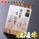 松阪牛 (松坂牛) すじ煮 80g