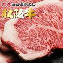 松阪牛(松坂牛)サーロインステーキ カット1枚300g【松阪牛(松坂牛)個体識別番号付き!