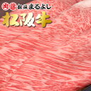 ショッピングしゃぶしゃぶ 松阪まるよし 松阪牛 しゃぶしゃぶ ロース 肩ロース 600g(300g×2)お歳暮 御歳暮 プレゼント