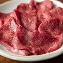 ショッピング牛タン 【楽天スーパーセール期間限定 20%OFF!】【国産牛】赤身タン100g 国産牛の牛タンは希少性が高く入手困難な逸品です赤身のタンは塩とワサビでいく焼肉 ホルモン BBQ 焼き肉 牛肉
