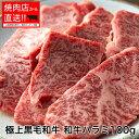 和牛ハラミ100g 肉厚で差しも綺麗です。バーベキューや家焼肉、お土産、夏ギフトに。