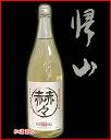 バーボンウイスキーの一空き樽を輸入し貯蔵に使用。褐色の熟成酒帰山 米焼酎 赫々(かくかく) 1.8L (13283)