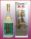 出荷本数が少ない幻の銘酒 (モンドセレクション連続金賞受賞蔵)羅生門 大吟醸 鳳寿 720ml (02769)
