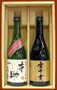 人気の高い静岡県の芋焼酎『才助』と限定品の『磨千貫』のセットです、焼酎好きな方から女性の方でもピッタリのセットです。芋焼酎SET?06 『才助』・『磨千貫』720mlセット (99706)