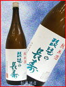 地元産酒造好適米『玉栄』を使用した、飲み飽きしない純米酒です。琵琶の長寿 『純米酒』 1.8L (03362)