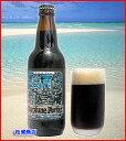 黒船ポーター330ml(16273) ベアードビール