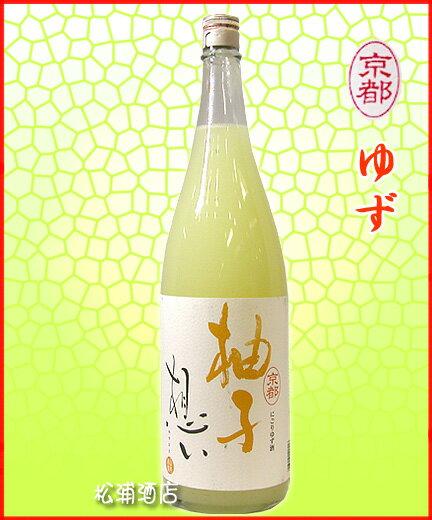 京都の蔵元の贈り物  『柚子(ゆず)想い』 1.8L(32870)