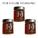 イタリア産 「サクランボハニー180g3個」 オーガニック認証 生蜂蜜 サクランボを思わせるやや酸味がある香り、しっかりしたクセのない甘み、クリーミーなすっきりした後味が特徴のハチミツです。
