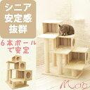 【安心1年保証】安定・安心設計☆シニアねこ向け階段タワー/Mauタワーアントレ/おし