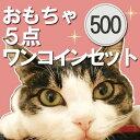 おもちゃワンコインセット/猫用おもちゃ/500円