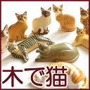 木で猫/木で作ったリアルなねこちゃんの置物/作家作品/手彫り