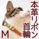 【国産本革】リボンカラー(M)/猫首輪/本革首輪