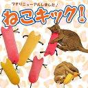 Mauオリジナル★ねこキック!(大) 【ペットおもちゃ】またたび入