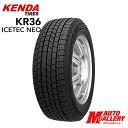KENDA ケンダ アイステックネオ KR36 165/55R15 165/55-15 2017〜2018年製 新品スタッドレスタイヤ単品 2本以上送料無料