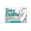 アシーナグレーパレットミニ★灰色で見やすい紙パレット