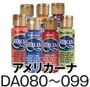 アメリカーナ 2oz(59ml)★DA80〜DA99